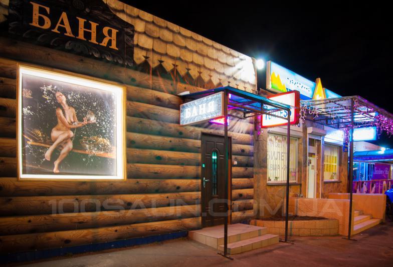 відгуки, лазня/сауна Київ Дніпровський район , фото, адреса з картою проїзду.